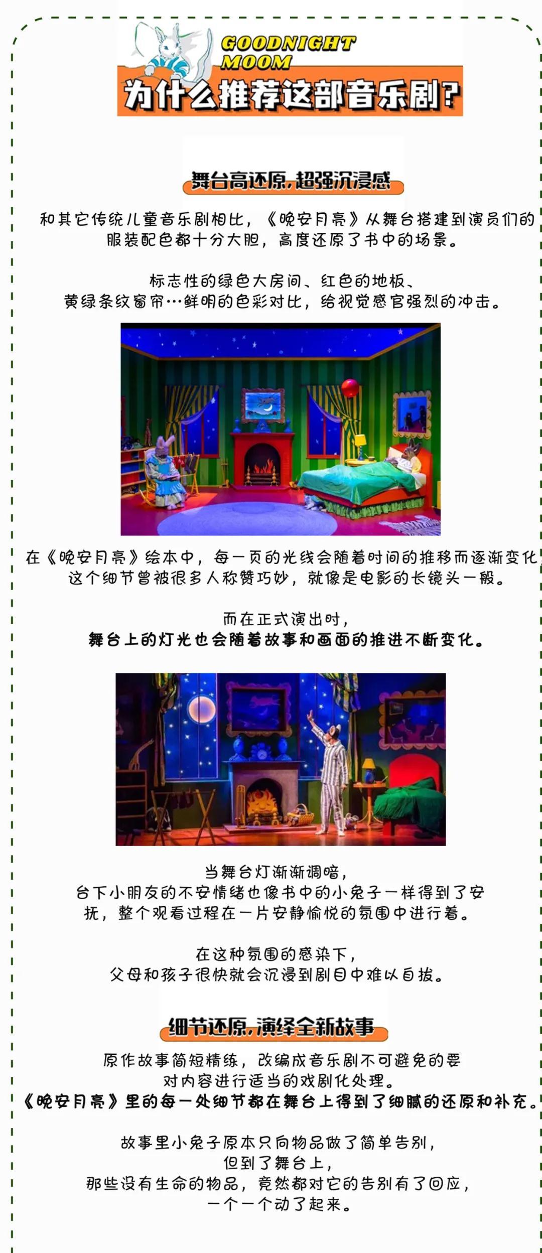 2021绘本音乐剧《晚安月亮》之好梦|满满的温暖-上海站