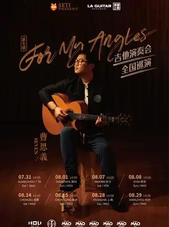 2021曹思义深圳音乐会
