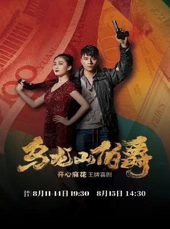 2021舞台剧《乌龙山伯爵》上海站