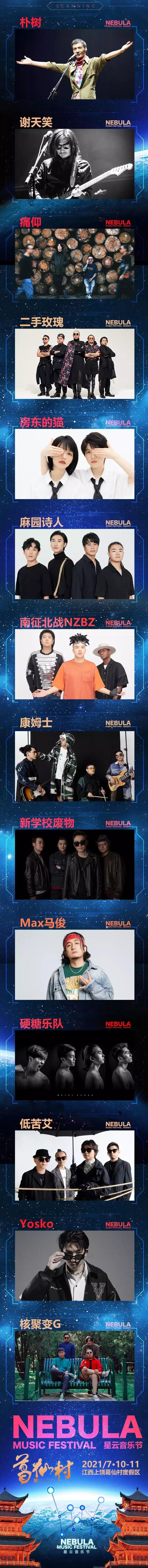 2021葛仙村星云音乐节