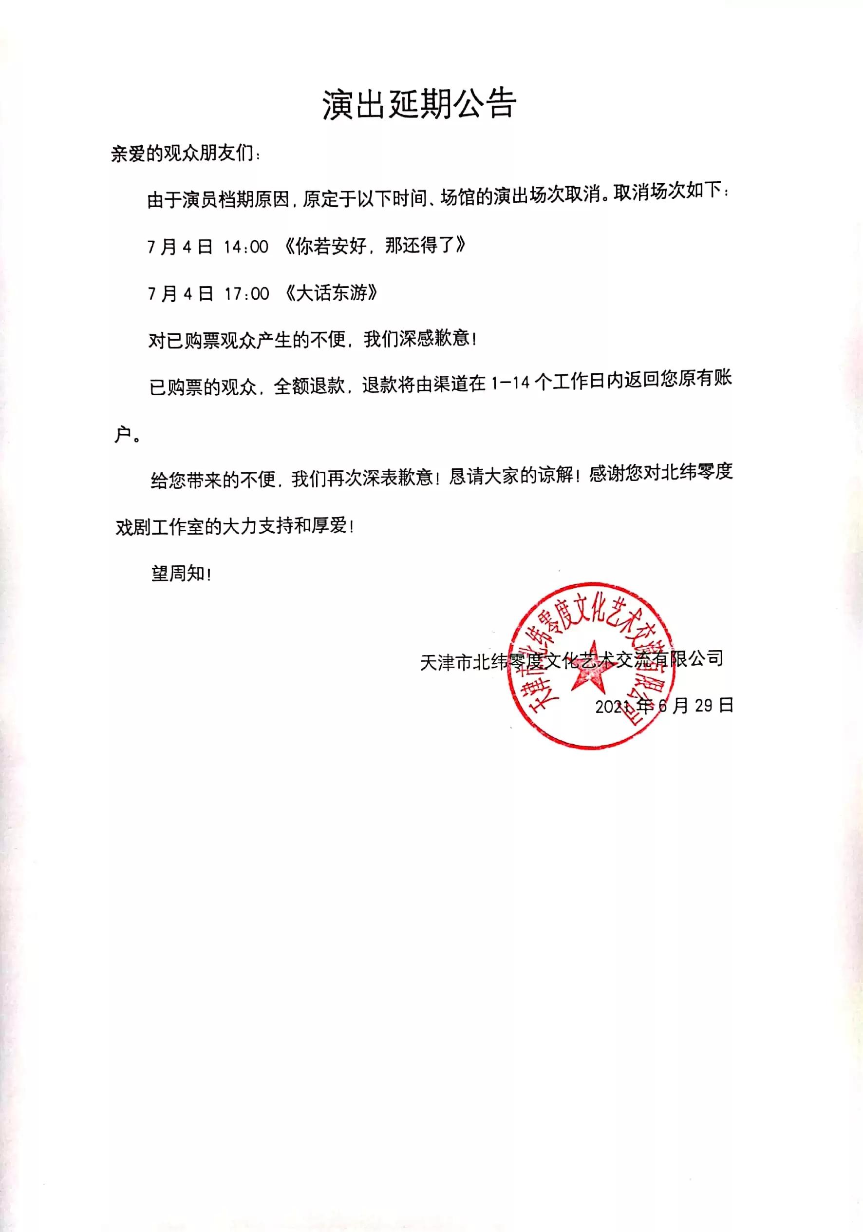 2021非常喜剧《大话东游》—北纬零度出品-武汉站