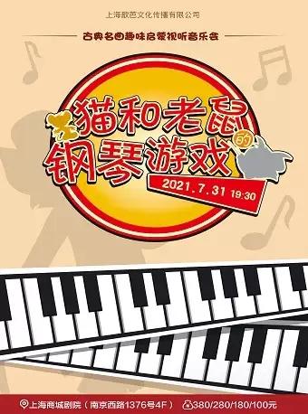 音乐会《猫和老鼠的钢琴游戏》上海站