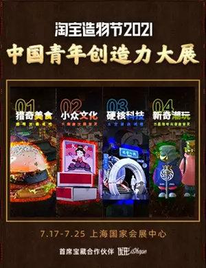 2021上海淘宝造物节