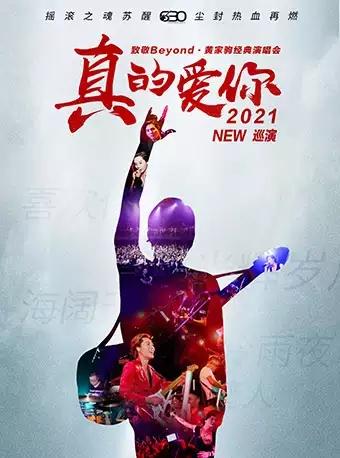 2021致敬beyond黄家驹南京演唱会
