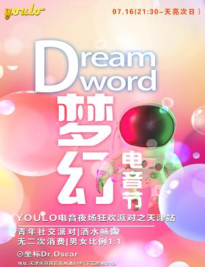 2021天津YOULO梦幻派对电音节