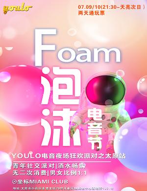 2021太原YOULO梦幻泡沫电音节