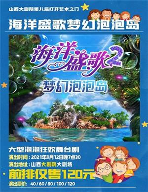 2021儿童剧海洋盛歌梦幻泡泡岛太原站