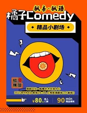 2021上海橘子脱口秀