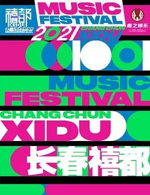 2021长春禧都音乐节