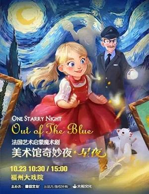 2021魔术剧美术馆奇妙夜福州站