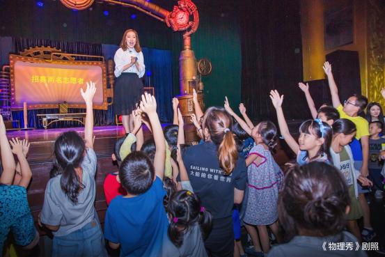 2021大船文化·趣味科学启蒙·百老汇互动亲子科学剧《物理秀》中文版-广州站