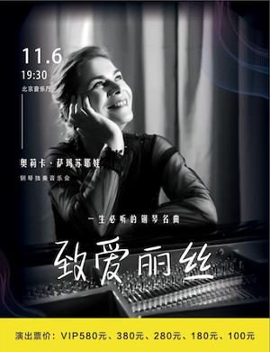 2021奥莉卡萨玛苏耶娃北京音乐会
