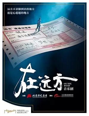 2021音乐剧《在远方》北京站