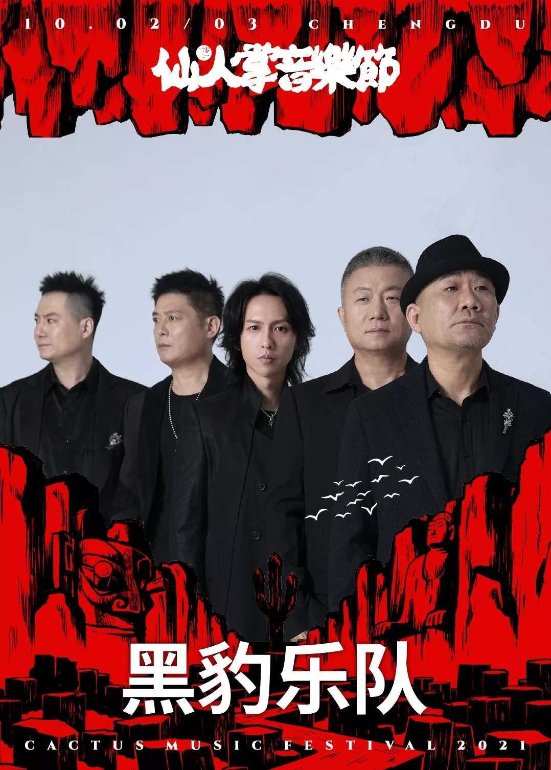 2021成都仙人掌音乐节