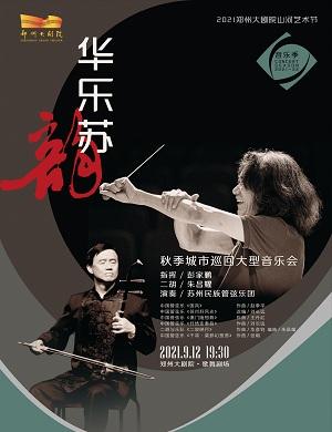 2021苏州民族管弦乐团郑州音乐会
