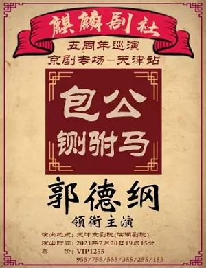 2021郭德纲京剧专场包公铡驸马天津站
