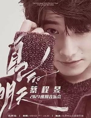 2021蔡程昱北京音乐会