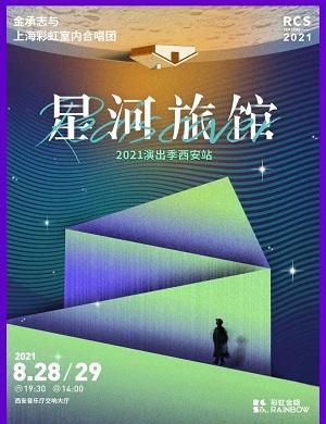 2021金承志与彩虹室内合唱团西安音乐会