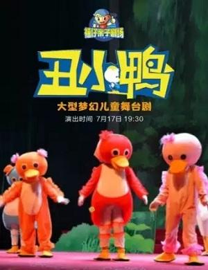 2021童话剧丑小鸭郑州站