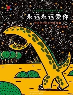 2021儿童剧永远永远爱你重庆站