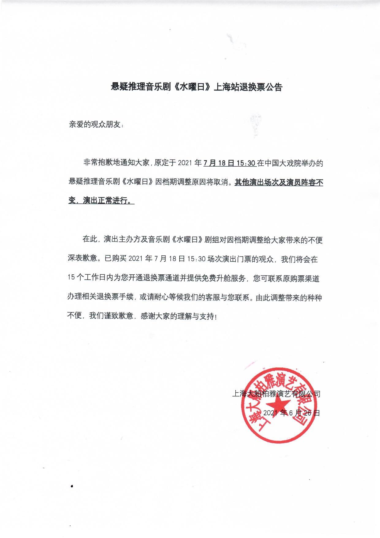 2021大船文化·悬疑推理音乐剧《水曜日》中文版-上海站