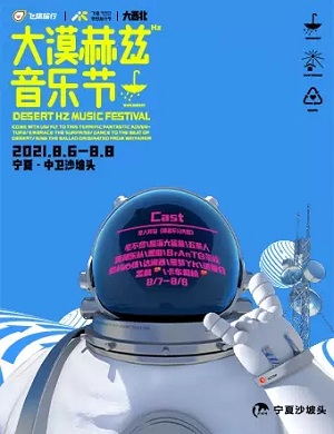2021中卫飞猪大漠赫兹音乐节