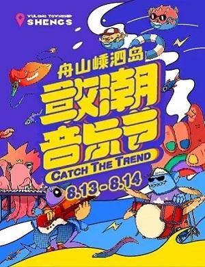 2021舟山敢潮音乐节