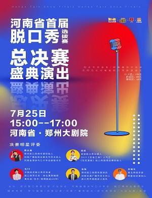 2021郑州脱口秀总决赛