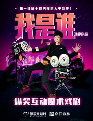 2021魔术剧我是谁北京站