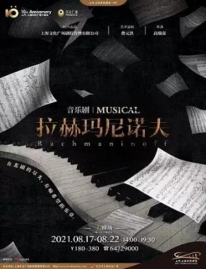 2021音乐剧拉赫玛尼诺夫上海站