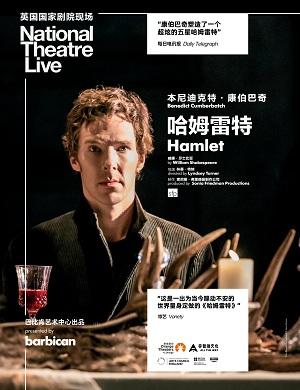 戏剧《哈姆雷特》郑州站