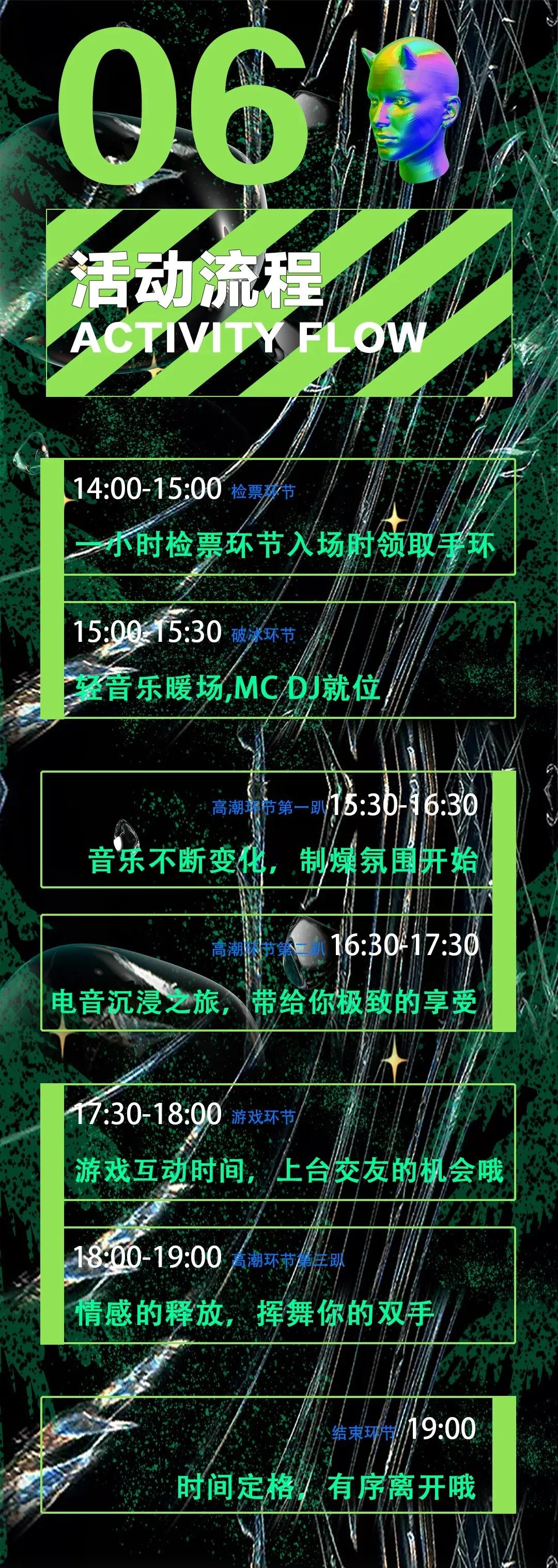 2021YOULO全国巡回电音节-北京站