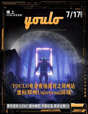 2021郑州YOULO电音节