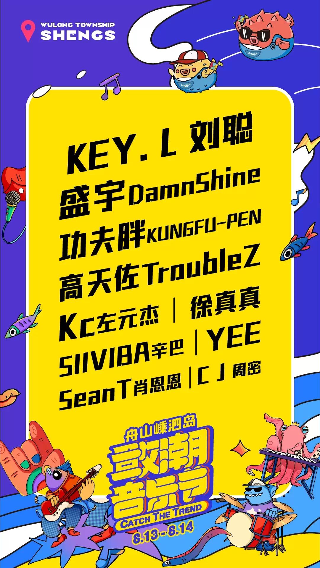 2021舟山敢潮音乐节门票链接及阵容介绍