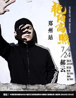 2021郝云郑州演唱会