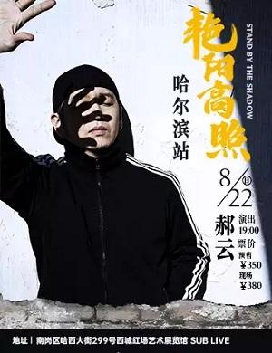 2021郝云哈尔滨演唱会