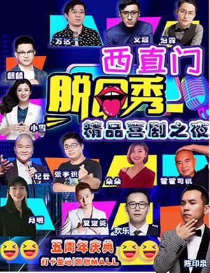 2021脱口秀精品喜剧之夜北京站