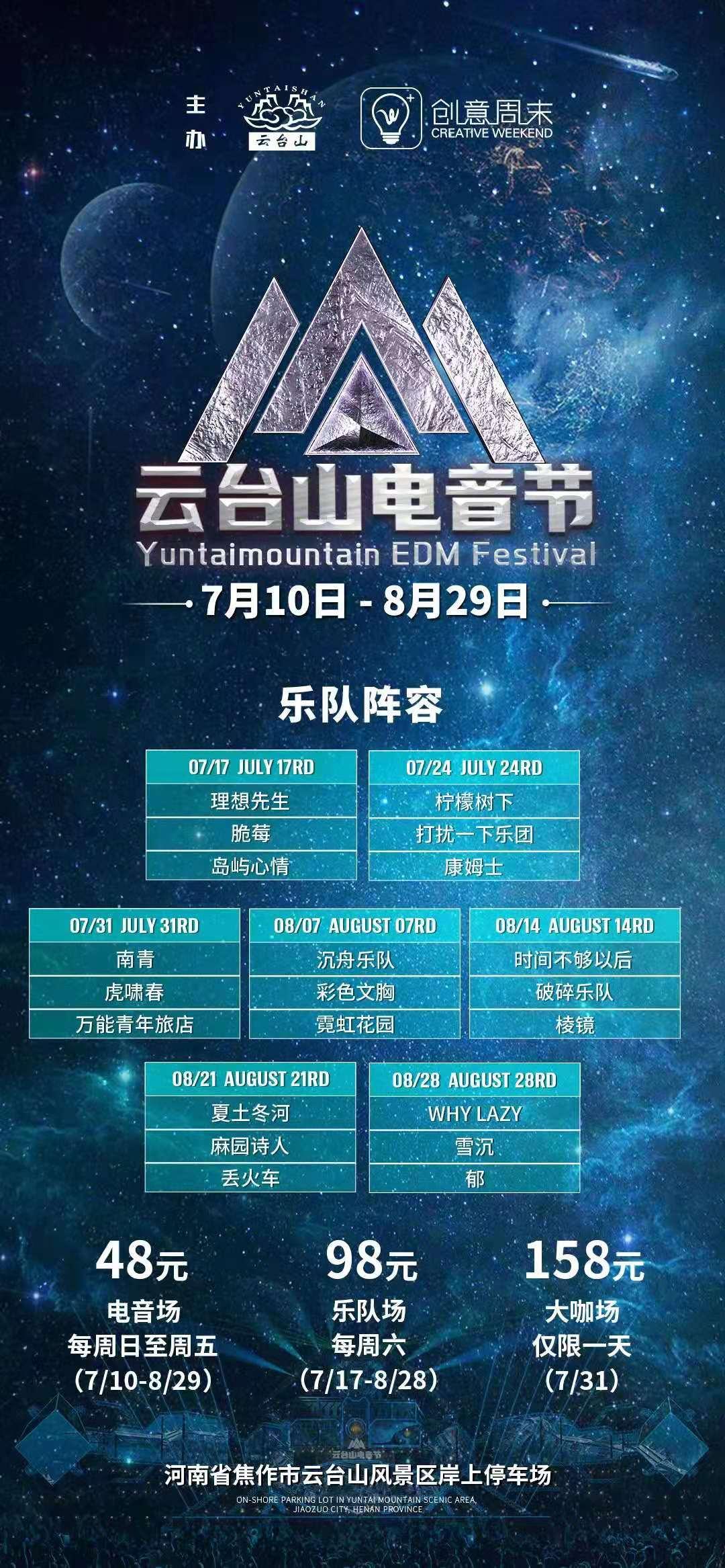 2021云台山电音节演出阵容及时间表