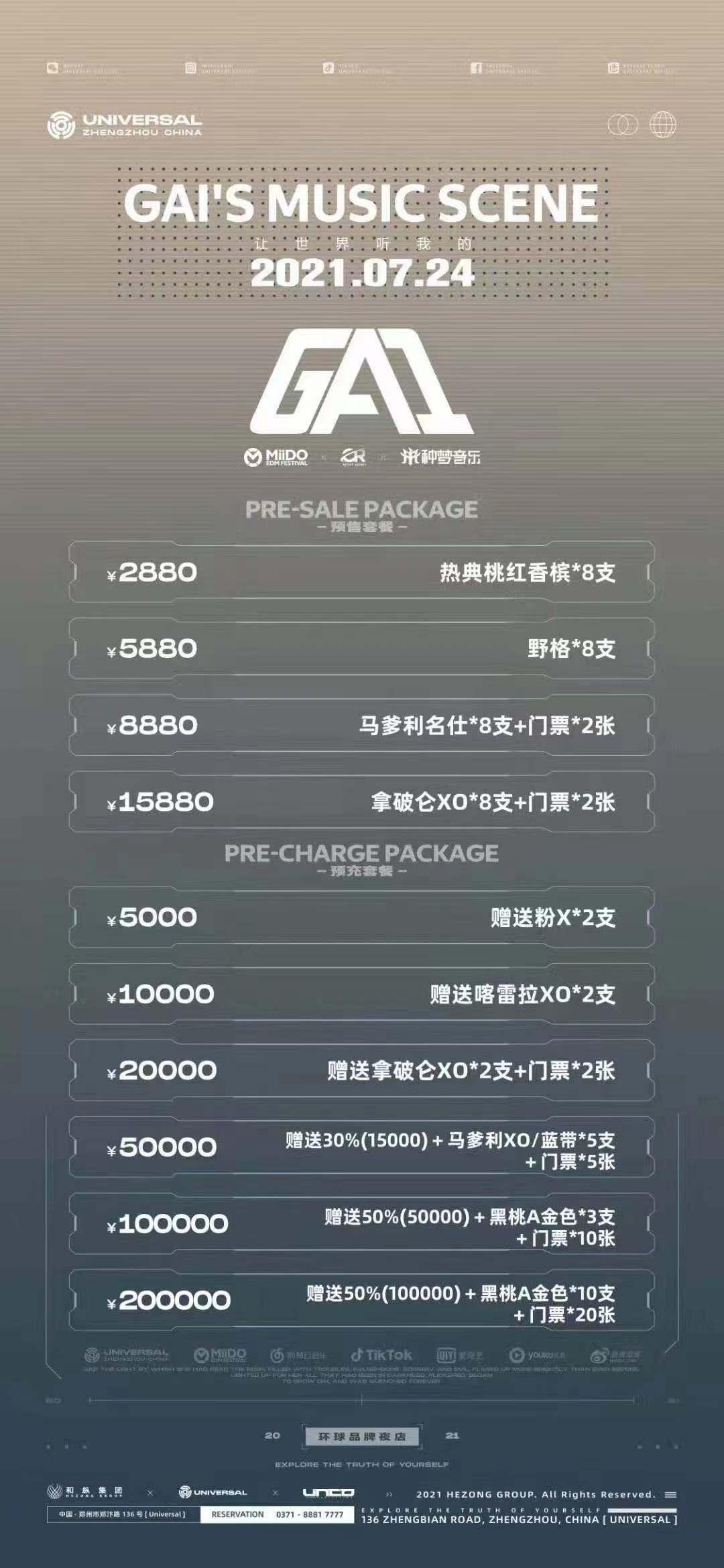 2021GAI周延郑州商演