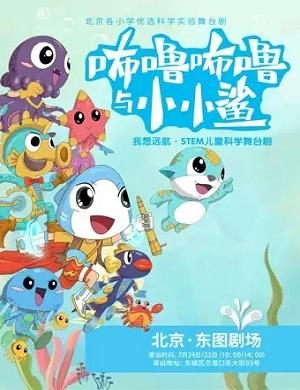 舞台剧《咘噜咘噜与小小鲨之我想远航》北京站