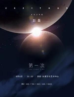 2021赵磊深圳演唱会