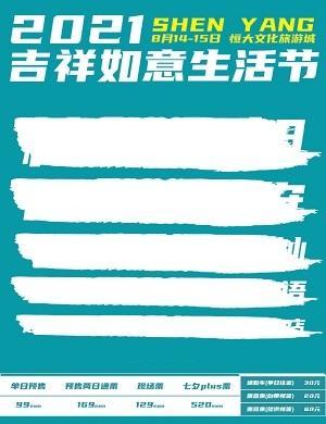 2021沈阳吉祥如意生活节
