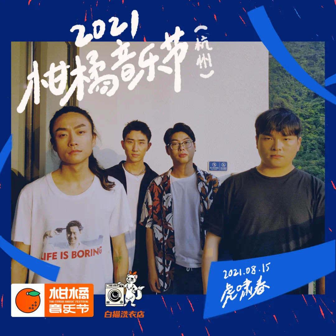 2021杭州柑橘音乐节阵容、时间、门票