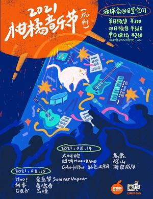 2021杭州柑橘音乐节