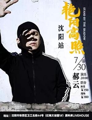 2021郝云沈阳演唱会