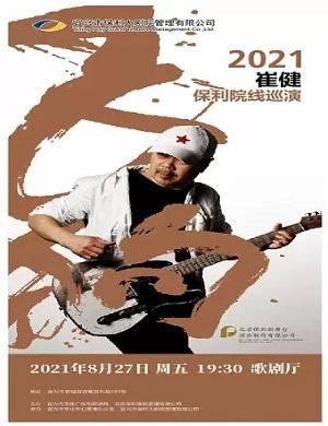 2021崔健无锡演唱会