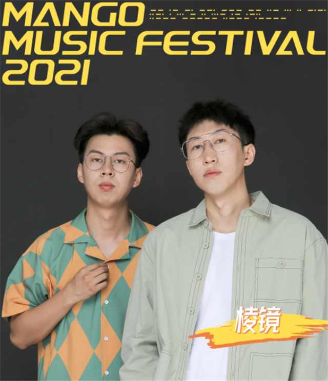 芙芙·2021芒果音乐节-上海站