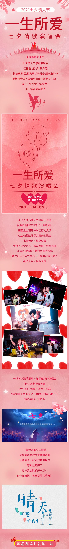 """2021七夕情人节""""一生所爱""""演唱会—爱你就像爱生命-北京站"""