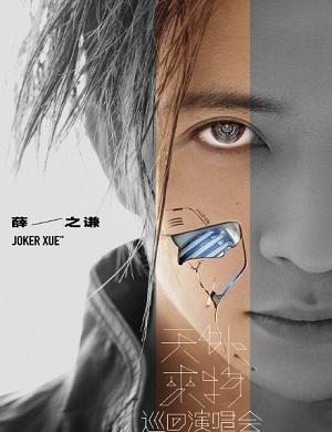 2021薛之谦广州演唱会