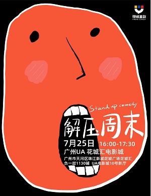 2021硬核喜剧广州脱口秀